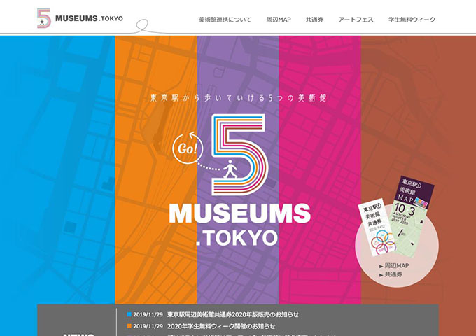 5MUSEUMS.TOKYO【2020年学生無料ウィーク(3/1〜)】