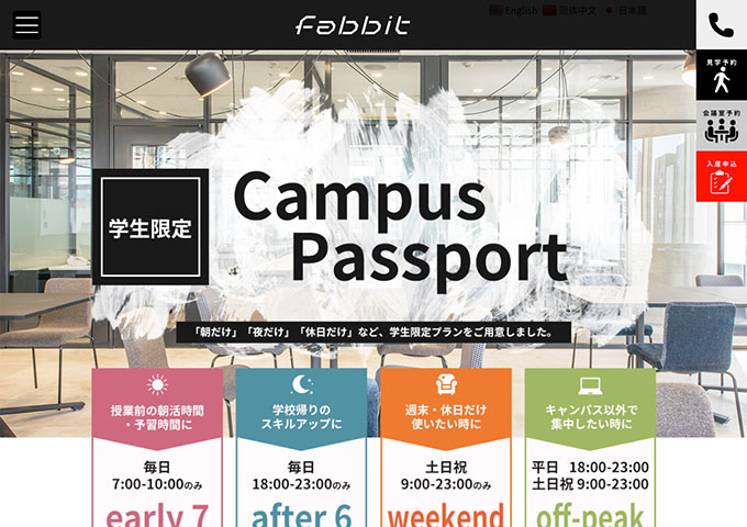 fabbit【〈学生限定〉Campus Passport】