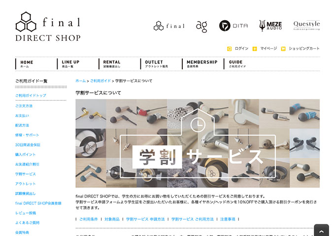 finall DIRECT SHOP【学割サービス】