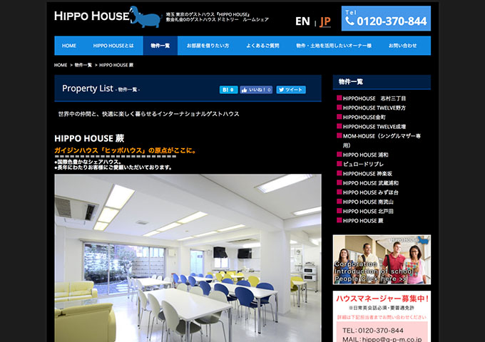 HIPPO HOUSE 蕨【学生応援キャンペーン】