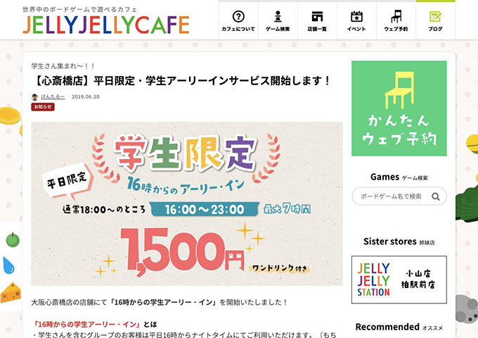 JELLY JELLY CAFE 大阪心斎橋店 【平日限定・学生アーリーインサービス開始します!】
