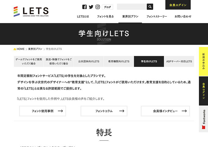 LETS【学生向けLETS】