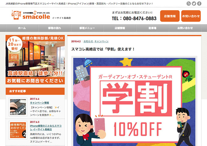 smacolle(スマコレ) イーサイト高崎店【学割】