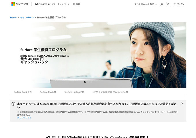 Microsoft atLife【Surface 学生優待プログラム】